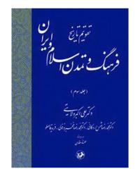 تقویم تاریخ فرهنگ و تمدن اسلام و ایران - جلد سوم