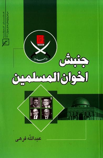 جنبش اخوان المسلمین