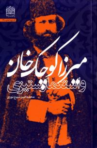 میرزا کوچک خان و استعمارستیزی