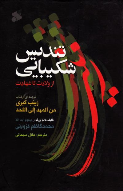 تندیس شکیبایی: ترجمه ای از کتاب زینب کبری من المهد الی اللحد