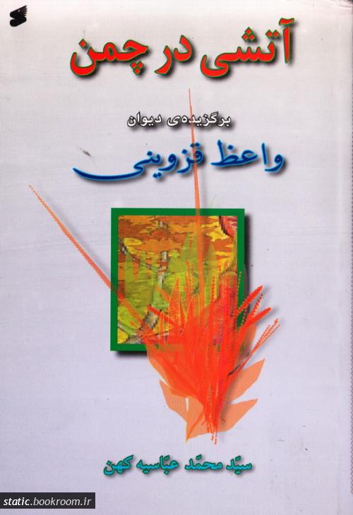 آتشی در چمن: معرفی و برگزیده ی شعر واعظ قزوینی