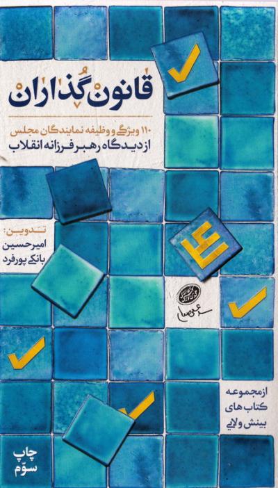 قانون گذاران: 110 ویژگی و وظیفه نمایندگان مجلس از دیدگاه رهبر فرزانه انقلاب