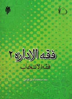 فقه الاداره - جلد دوم: فقه الانتخاب