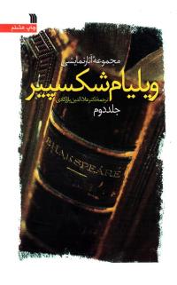 مجموعه آثار نمایشی ویلیام شکسپیر - جلد دوم