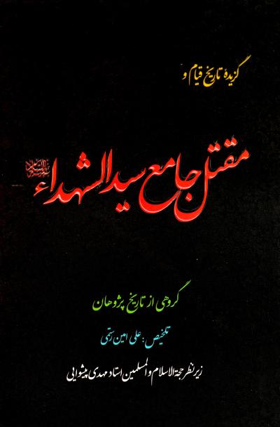گزیده تاریخ قیام و مقتل جامع سید الشهدا علیه السلام