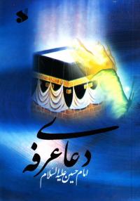 دعای عرفه امام حسین (ع)