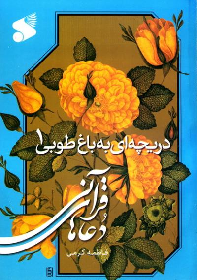 دریچه ای به باغ طوبی - جلد اول: دعاهای قرآنی
