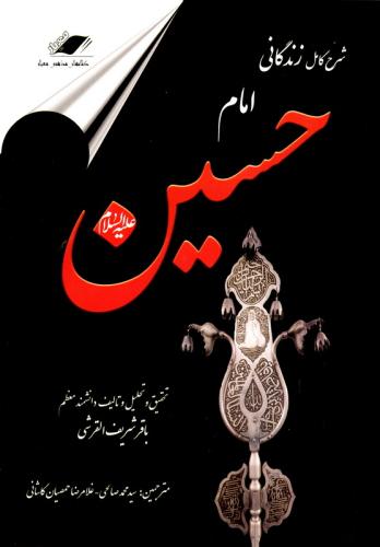شرح کامل زندگانی سرور آزادگان امام حسین (ع) - جلد دوم (چاپ اول)