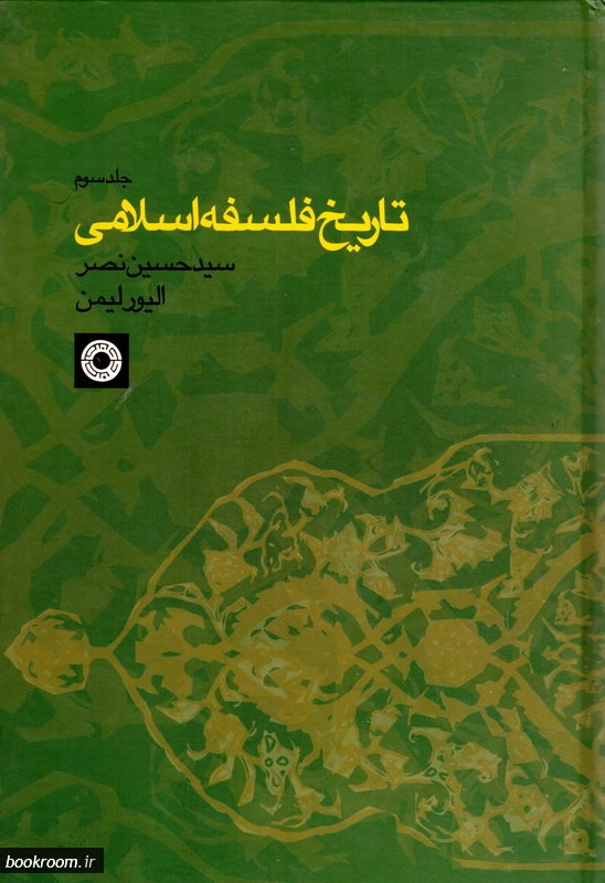 تاریخ فلسفه اسلامی - جلد سوم