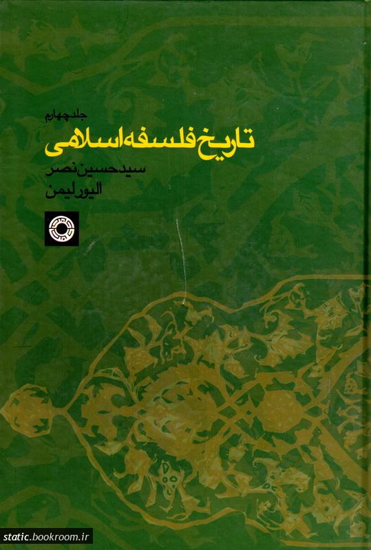 تاریخ فلسفه اسلامی - جلد چهارم