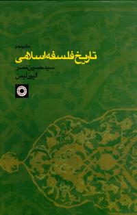 تاریخ فلسفه اسلامی - جلد پنجم