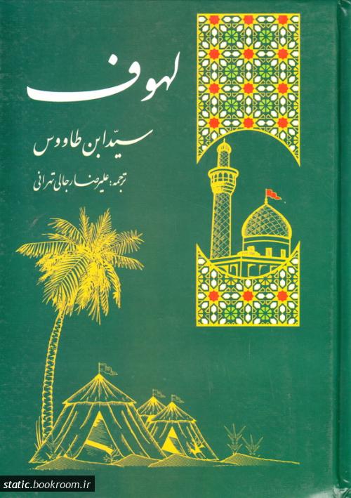 سوگنامه سالار شهیدان: ترجمه لهوف سید بن طاووس