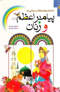 داستان ها و مطالب جذابی از پیامبر اعظم صلی الله علیه و آله و سلم و زنان