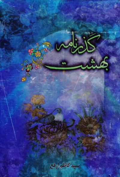گذرنامه بهشت: شرح موضوعی زیارت جامعه کبیره