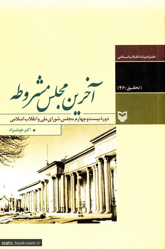 آخرین مجلس مشروطه: دوره بیست و چهارم مجلس شورای ملی و انقلاب اسلامی