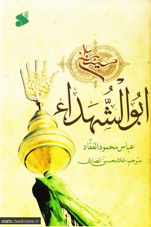 ابوالشهداء: حسین بن علی علیهماالسلام