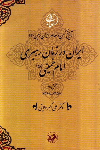 ایران در زمان رهبری امام خمینی (ره): بخش دوم (1357 - 1368)