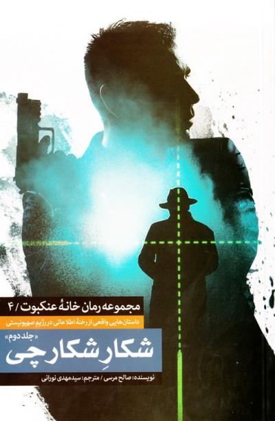 مجموعه رمان خانه عنکبوت 4: شکار شکارچی - جلد دوم