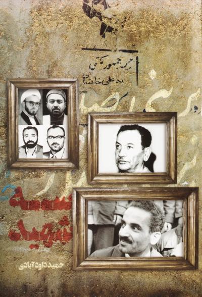 سه شهید: گفتگویی صریح با همسران سه شهید شاخص انقلاب
