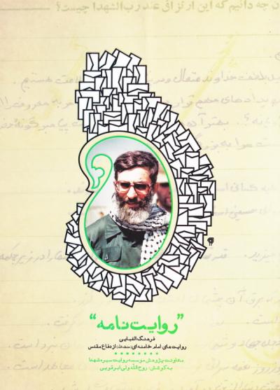 روایت نامه: فرهنگ الفبایی روایت های امام خامنه ای (حفظه الله) از دفاع مقدس