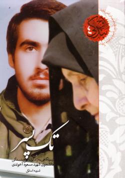 اوج بندگی 4: تک پسر (نیم نگاهی به زندگی و اوج بندگی دانشجوی شهید مسعود آخوندی)