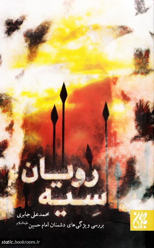 سیه رویان: بررسی ویژگی های دشمنان امام حسین (ع)