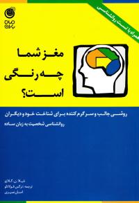 مغز شما چه رنگی است؟: روشی جالب و سرگرم کننده برای شناخت خود و دیگران