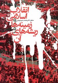 انقلاب اسلامی، زمینه ها و ریشه های آن