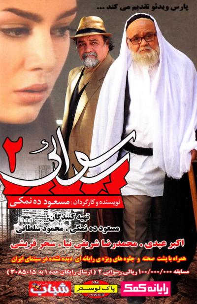 لوح فشرده فیلم سینمایی رسوائی 2