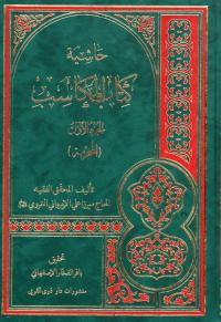 حاشیه کتاب المکاسب (ثلاثه مجلدات)