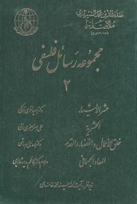 مجموعه رسائل فلسفی - جلد دوم