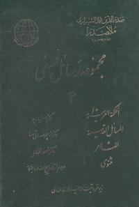 مجموعه رسائل فلسفی - جلد چهارم