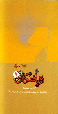 ره یافتگان - جلد اول: گزارشی مستند از تشرف علی بن مهزیار اهوازی به محضر امام عصر علیه السلام