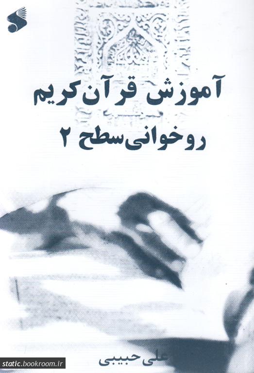 آموزش قرآن کریم (روخوانی) - سطح دو