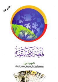 لمعه الدمشقیه - جلد دوم