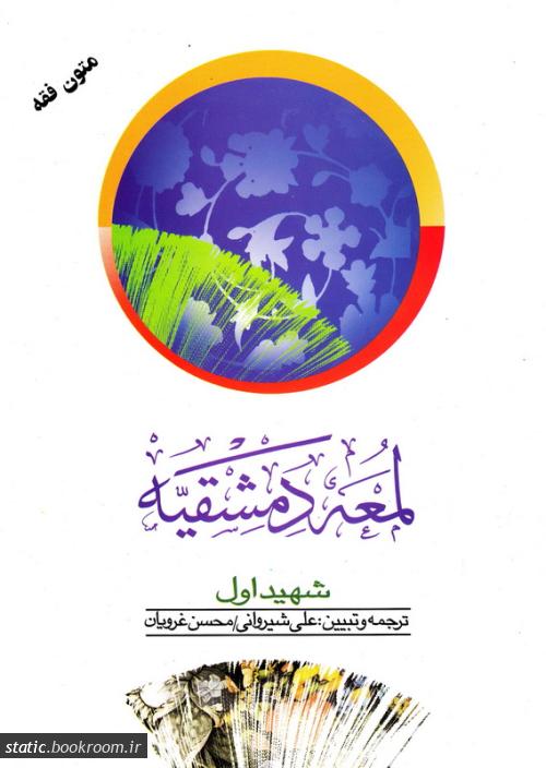 لمعه الدمشقیه - جلد اول