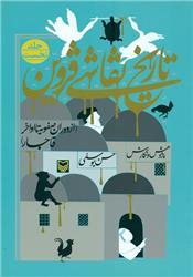 تاریخ نقاشی قزوین (از دوران صفویه تا اواخر قاجار)