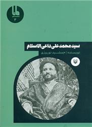 سید محمدعلی داعی الاسلام