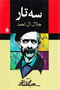 سه تار جلال آل احمد