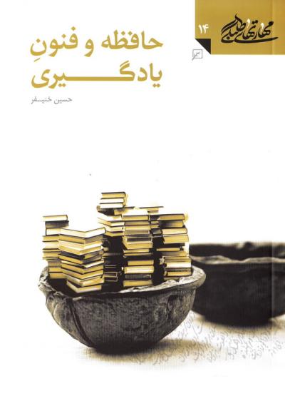 مهارت های طلبگی - جلد چهاردهم: حافظه و فنون یادگیری