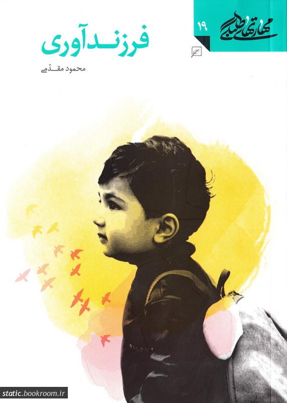 مهارت های طلبگی - جلد نوزدهم: فرزندآوری
