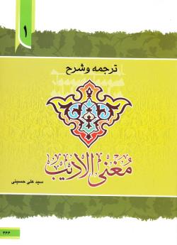ترجمه و توضیح مغنی الادیب (دوره چهار جلدی)