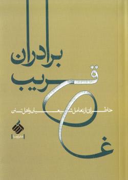 برادران قریب: خاطراتی از تعامل شیعیان و اهل تسنن