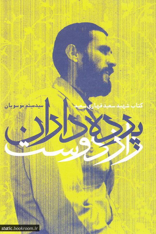 پرده داران راز دوست: کتاب شهید سعید قهاری سعید