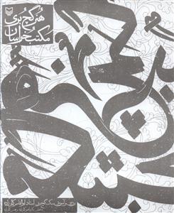 درآمدی به هنر سنتی گچ بری سبک خراسان: آموزش قدم به قدم از طراحی نقوش تا اجرا