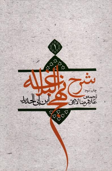 ترجمه شرح نهج البلاغه ابن ابی الحدید معتزلی - جلد اول