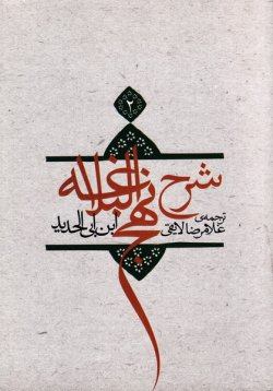 ترجمه شرح نهج البلاغه ابن ابی الحدید معتزلی - جلد دوم