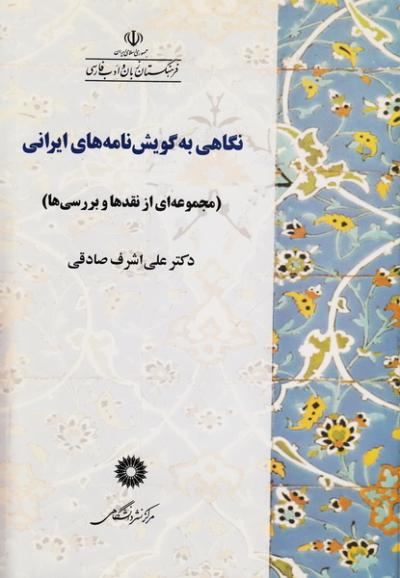 نگاهی به گویش نامه های ایرانی (مجموعه ای از نقدها و بررسی ها)