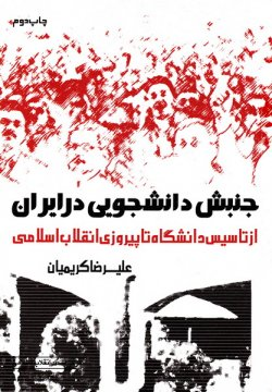 جنبش دانشجویی در ایران از تاسیس دانشگاه تا پیروزی انقلاب اسلامی