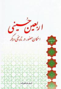 اربعین حسینی؛ امکان حضور در تاریخی دیگر